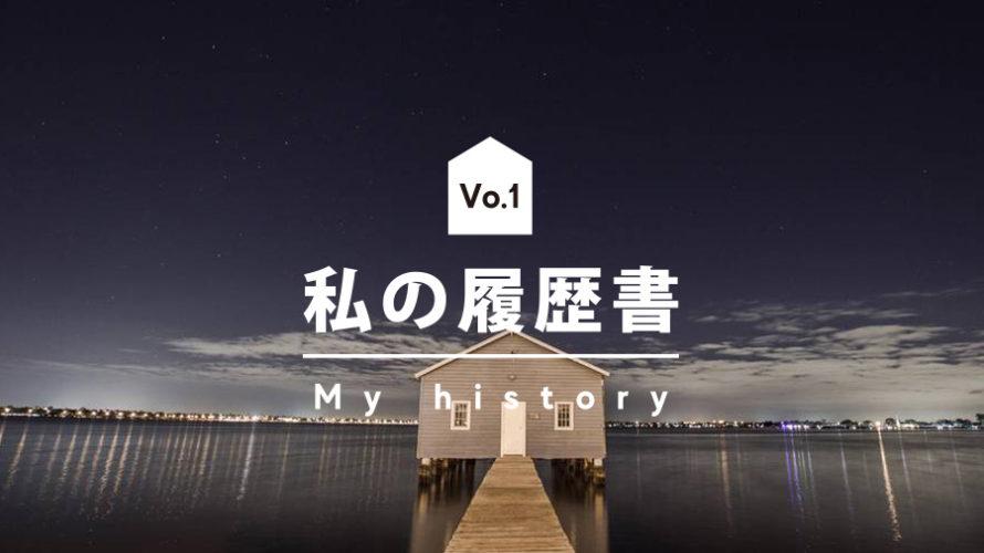 わたしの履歴書vol.1(倒産・転職・フリーランス独立)