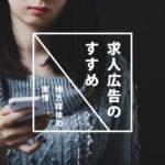 【応募確実】求人広告の作り方具体例Vol.2(広告制作者が教える)