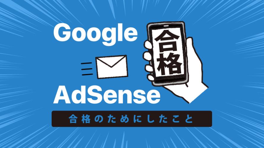 【最新対応】Googleアドセンス合格のための記事数と対策【グーグルAdSense審査レポート】
