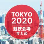東京オリンピック2021の競技種目別会場一覧【ホテル予約の参考に!会場まとめ】