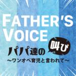 パパ達の叫び【ワンオペ育児と言われて】夫から妻への本音【父親の立ち位置とは】