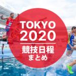 東京オリンピック2020競技スケジュール一覧【五輪日程まとめ】