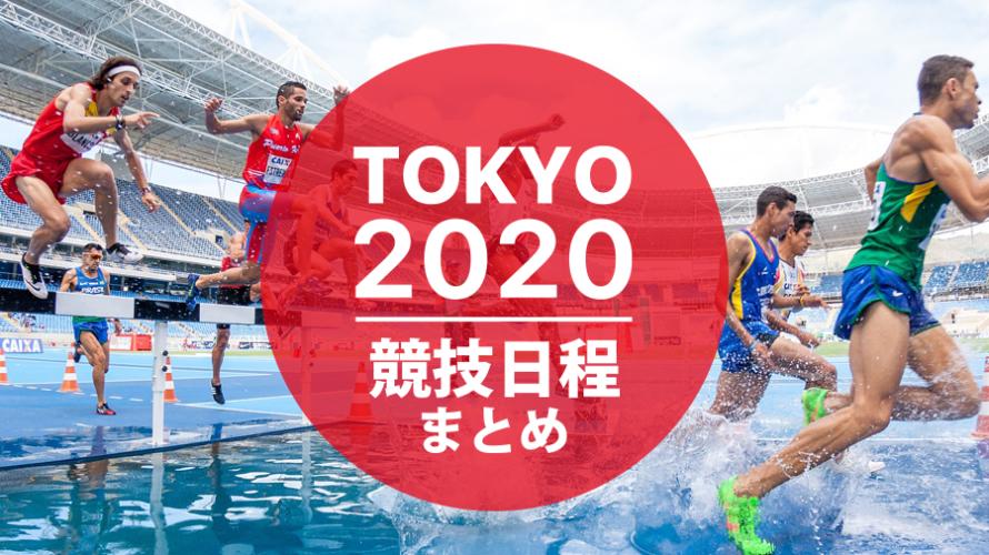 東京オリンピック2020競技スケジュールまとめ