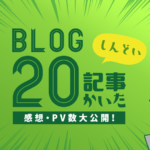 フリーランスのブログ20記事への挑戦レポート【PV数公開】