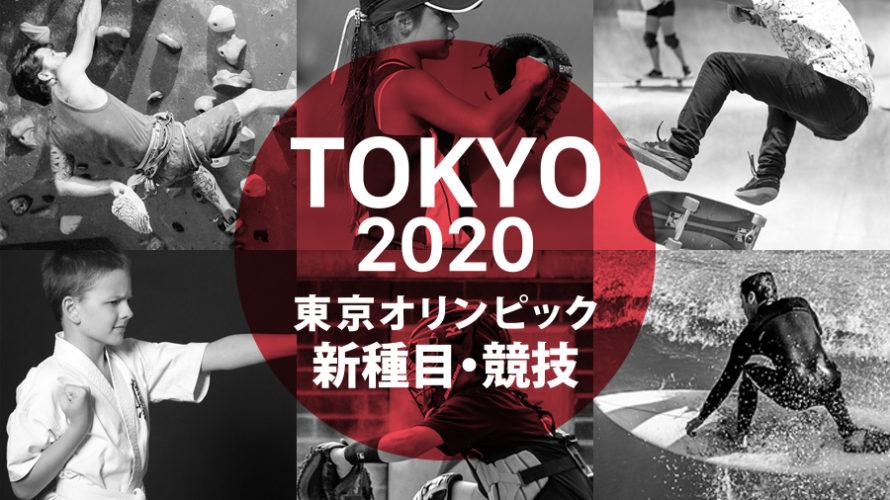 東京オリンピック2020新種目まとめ【東京五輪の新・追加競技一覧】