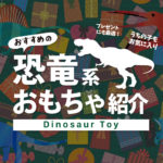 【動く恐竜のおもちゃ】恐竜好き親子が厳選!おすすめ人気10選!2020年版