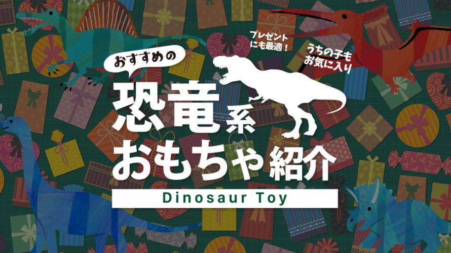 【動く恐竜のおもちゃ】恐竜好き親子が厳選!おすすめ人気10選!2021年版