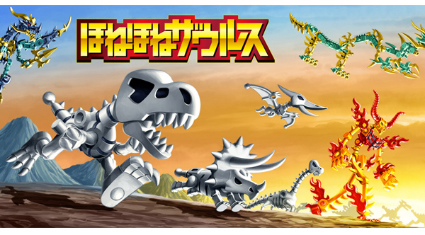 恐竜ほのほね恐竜おもちゃ画像