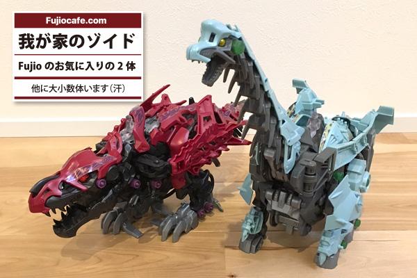 恐竜おもちゃ画像2ZOID