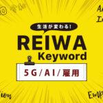 令和時代のキーワード【5G・AI・雇用】知っておいて損なし!