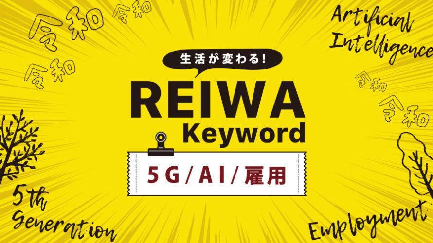 令和時代のキーワード【5G・AI・雇用】