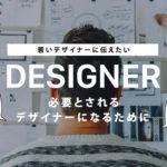 【現役デザイナーにインタビュー】必要なスキルは?副業はしてる?