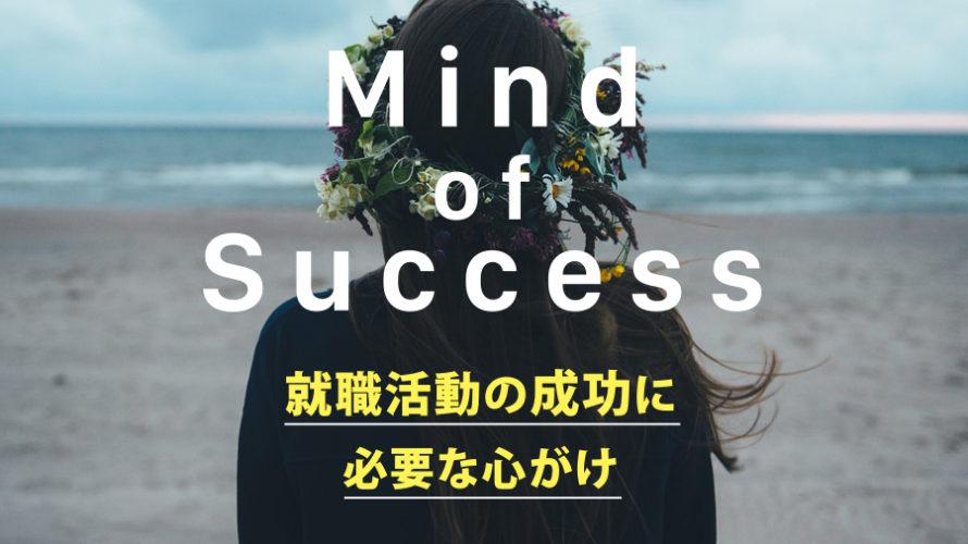 就職活動成功の心がけmind of Success