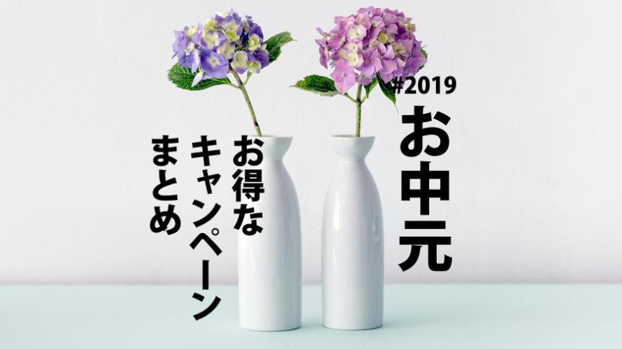 お中元2019【通販サイトのお得なキャンペーン10選】特典多数!