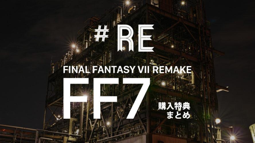 FF7リメイク発売日決定!最新版PS4ファイナルファンタジー7リメイク