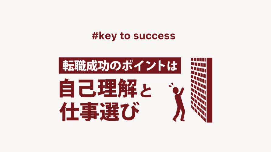 転職成功のポイントは「自己理解」と「仕事選び」