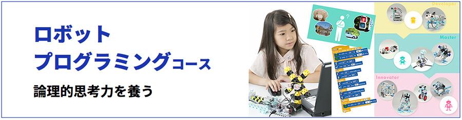 小学生向け子どもプログラミング教室6
