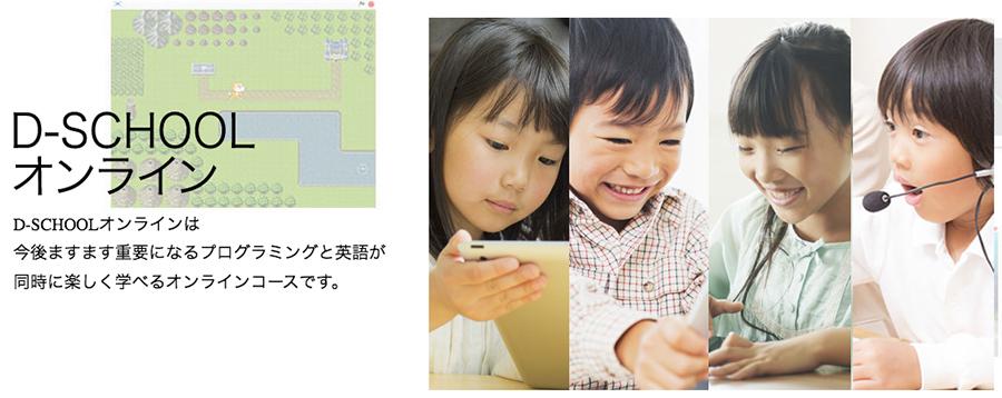 小学生プログラミング教室おすすめD-SCHOOL