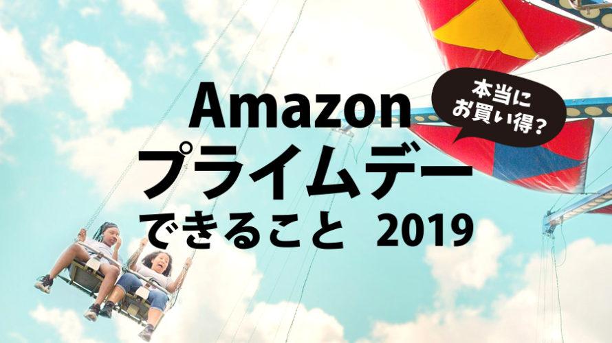 Amazonプライムデー2019で出来ること【48時間のお得なセールって本当?】