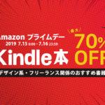 Amazonプライムデー2019【デザイナーおすすめのKindle本まとめ】最大70%OFF