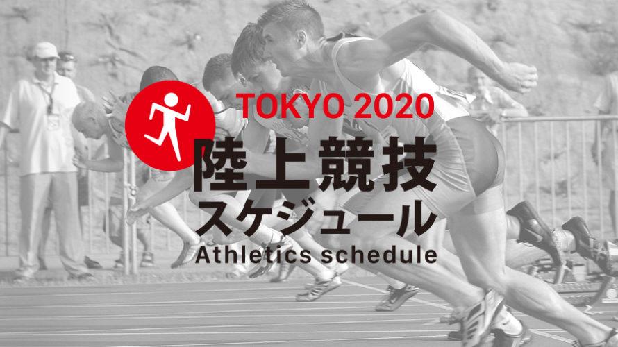 【マラソン・競歩は札幌】2020東京オリンピック陸上競技スケジュール一覧まとめ【リレーも観たい】