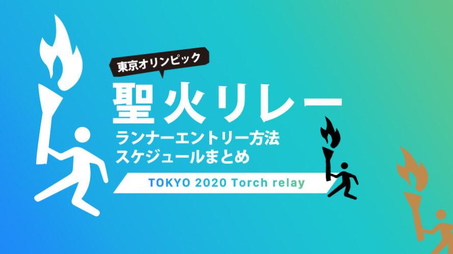 東京オリンピックの聖火リレーエントリー方法まとめ【最新版】