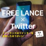 フリーランスはTwitter(ツイッター)を活用すべきだと思う【3つの理由とメリット】