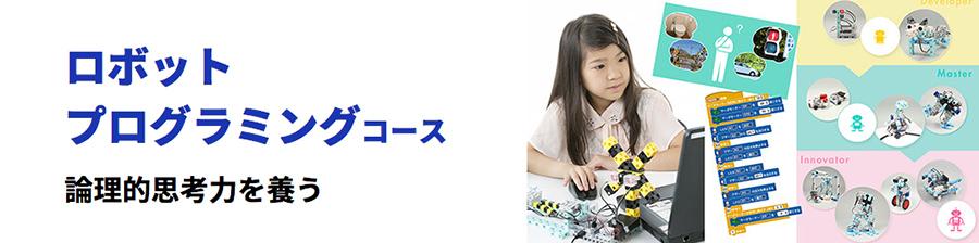 小学生プログラミング教室おすすめ学研1