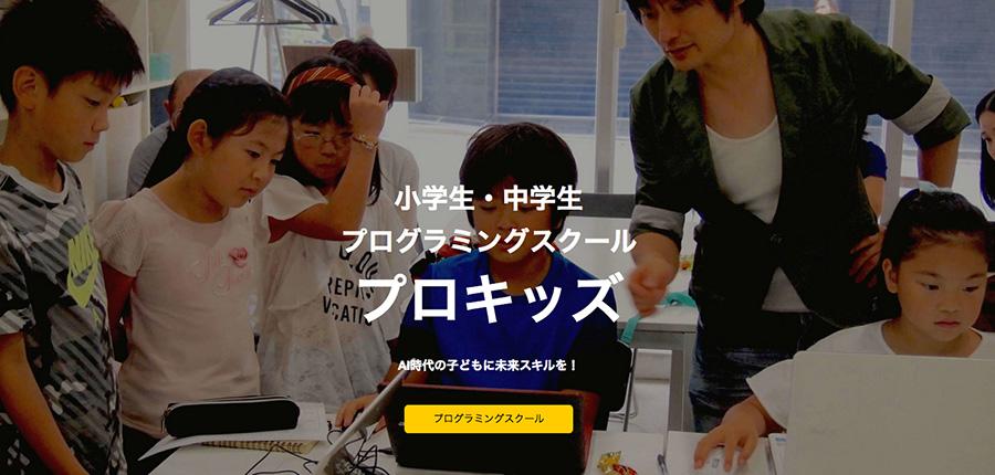小学生プログラミング教室16
