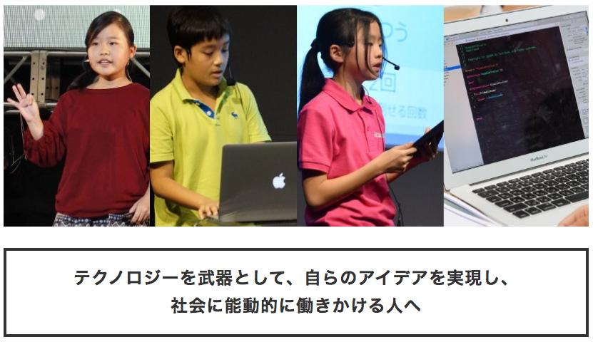 小学生プログラミング教室おすすめテック2