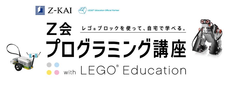 小学生プログラミング教室おすすめZ会