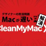 CleanMyMacXの評判は?Mac歴20年のデザイナーが評価・レビュー「Macが早くなる!?」