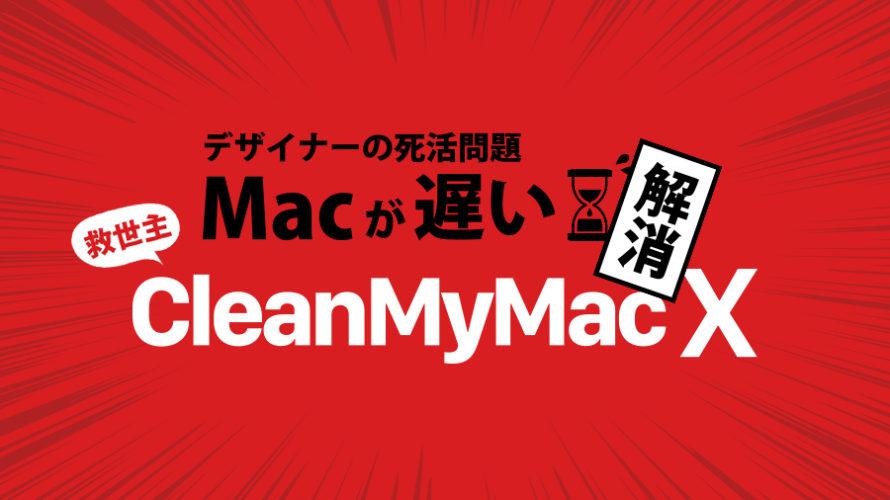 デザイナーの苦悩「Macが遅い」を改善!CleanMyMac Xで最新の対策を