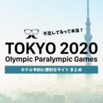 【オリンピック2021】ホテル予約で損をしないお得なサイトまとめ【東京五輪延期】