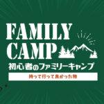 初めてのファミリーキャンプで持って行って良かった物【初心者・必需品】