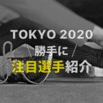 東京オリンピック2020勝手に注目選手紹介【競技別】