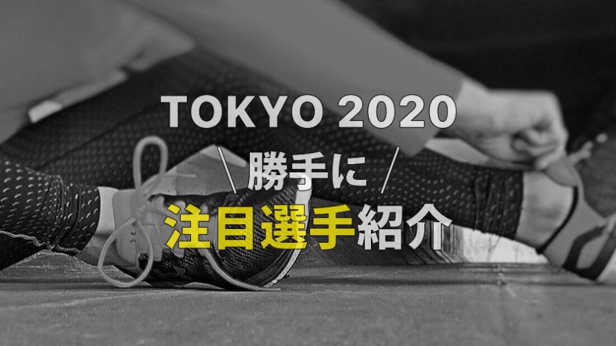 東京オリンピック2020勝手に注目選手紹介