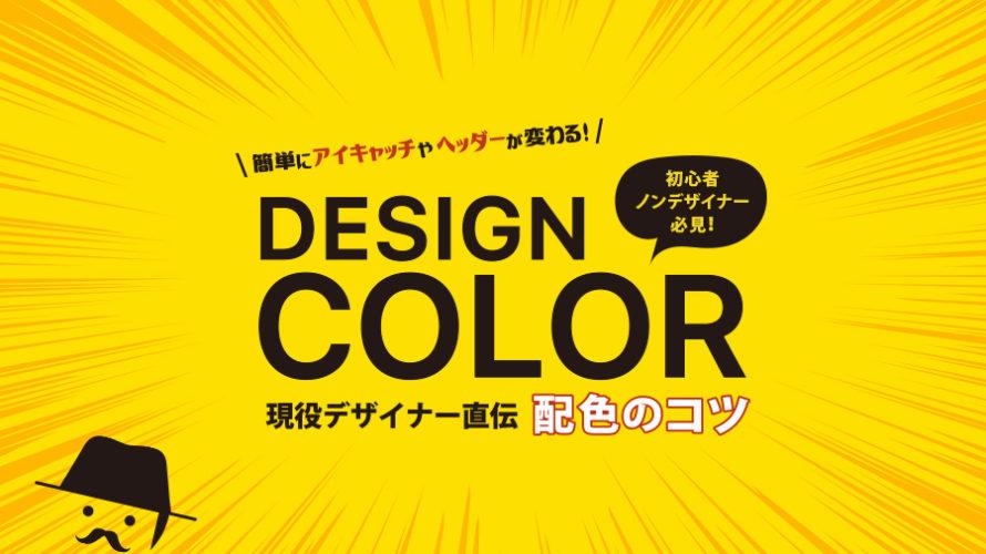【ブロガー必見!】ヘッダーやアイキャッチの配色デザイン【現役デザイナーが教えるコツ 】