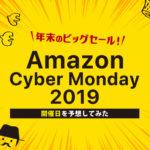 2019冬Amazonサイバーマンデーはいつ?日程を予想してみた