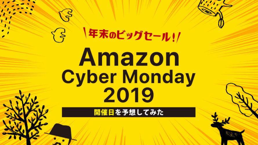 2019冬Amazonサイバーマンデーはいつ?日程を予想