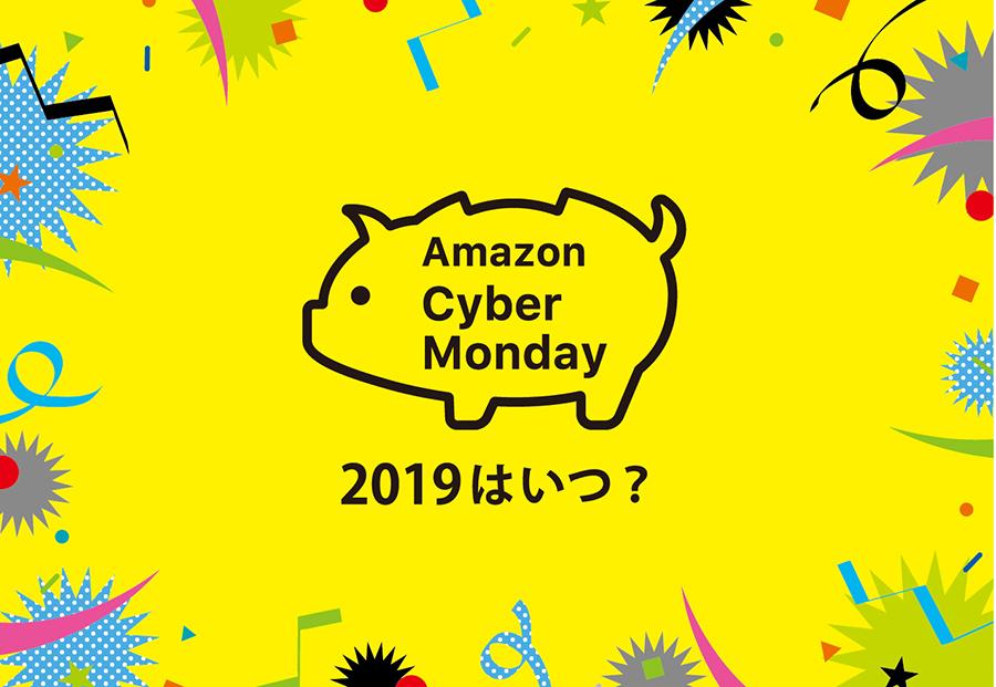 2019年Amazonサイバーマンデーはいつ?