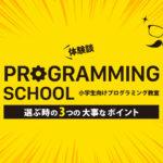 【体験談】小学生向けプログラミング教室の選び方【3つの大事なポイント】