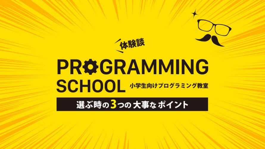 小学生向けプログラミング教室の選び方