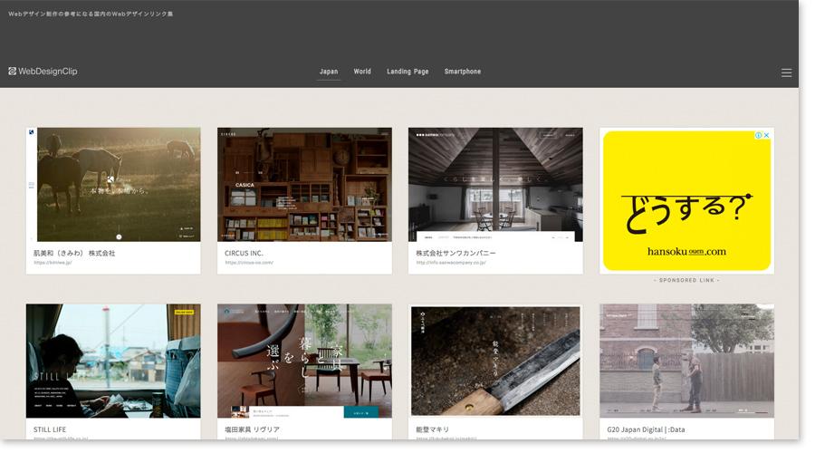 webデザインギャラリーサイト3