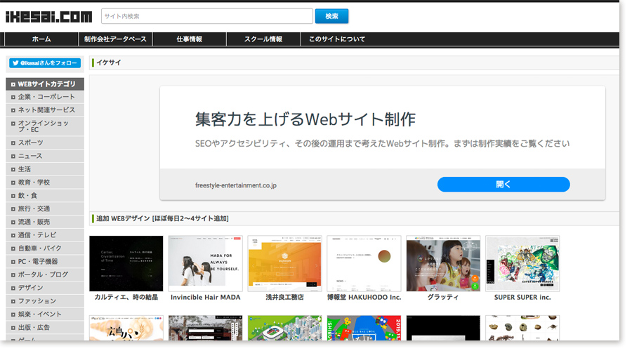 webデザインギャラリーサイト1