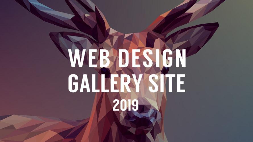 現役デザイナーも参考にするwebデザインギャラリーサイトまとめ【2019年更新】