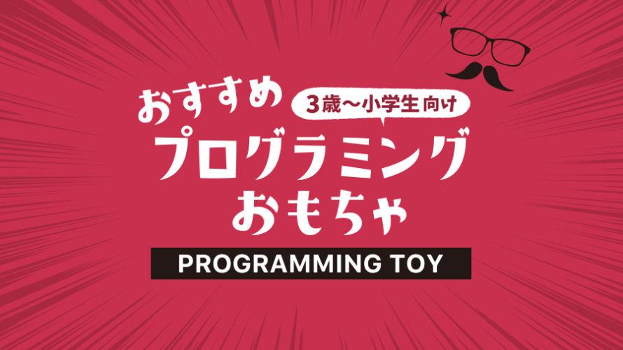 【最新版】プログラミング的思考を育むおもちゃ/おすすめ人気7選!【幼児〜小学生/知育玩具】