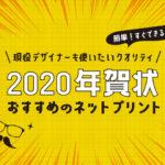 年末忙しい方へ!ネットで年賀状作成なら「しまうま年賀状2020!」【ハイセンスなテンプレ多数!】