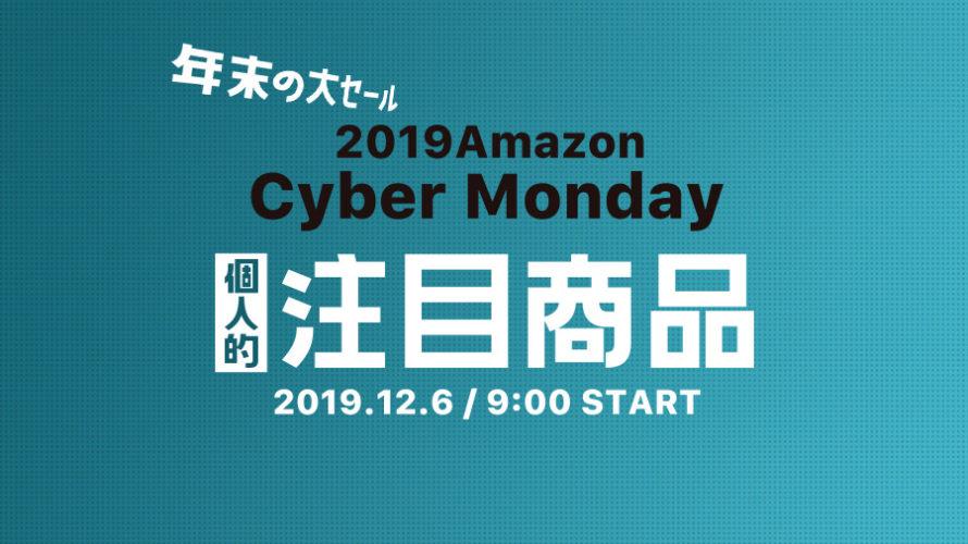 【2019Amazon Cyber Monday sale】アマゾンサイバーマンデーセール個人的おすすめ商品(ゲーム・PS4など)