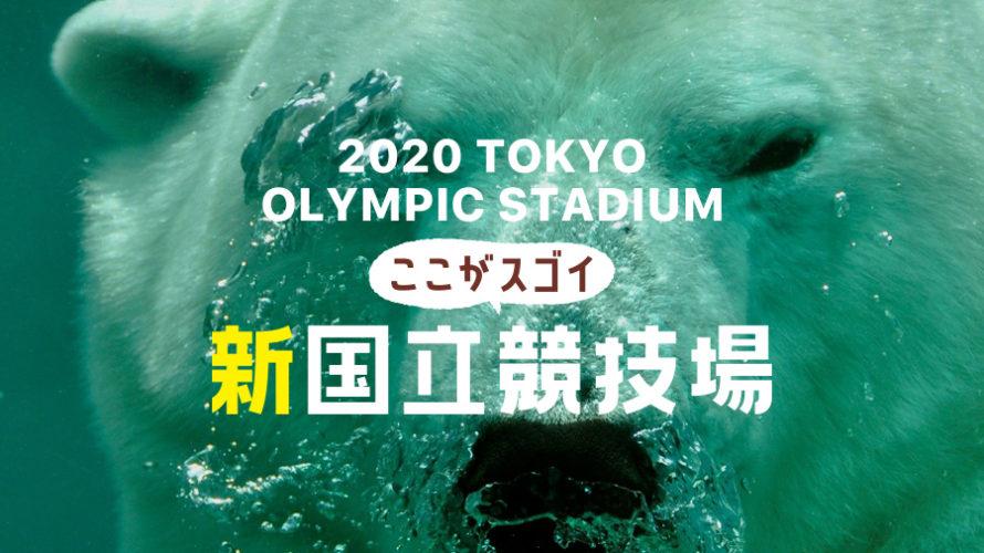 【新国立競技場完成】東京オリンピックスタジアムの魅力【芝生はどこ産?聖火台はどこに置く?】